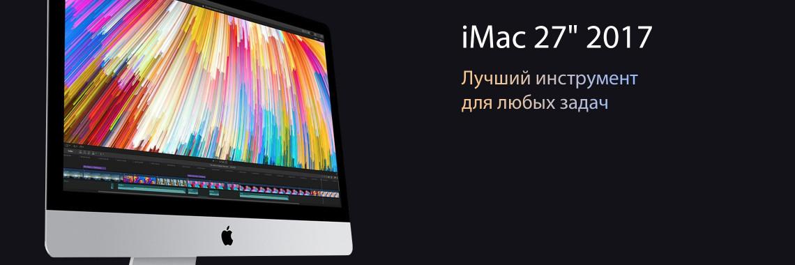 "iMac 27"" 2017"